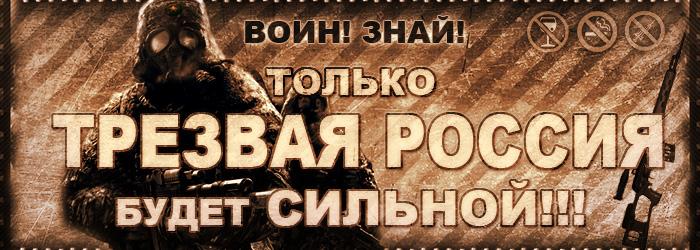 ТРЕЗВАЯ РОССИЯ - СИЛЬНАЯ РОССИЯ!!!
